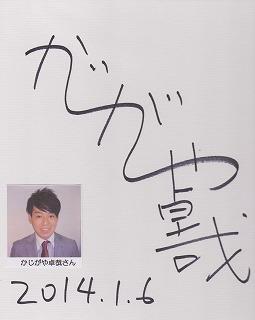 かじがや卓也さん004.jpg